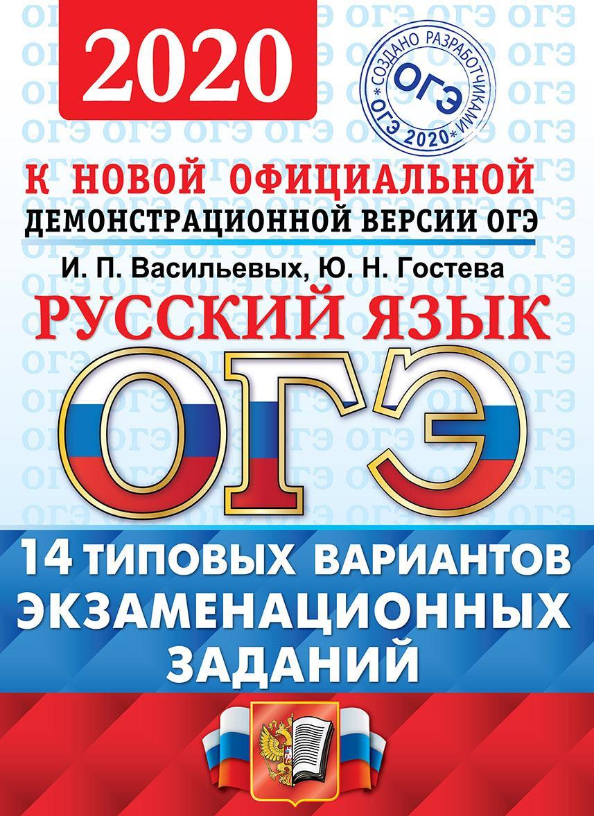 OGE 2020. Russkij jazyk. Tipovye varianty ekzamenatsionnykh zadanij. 14 variantov