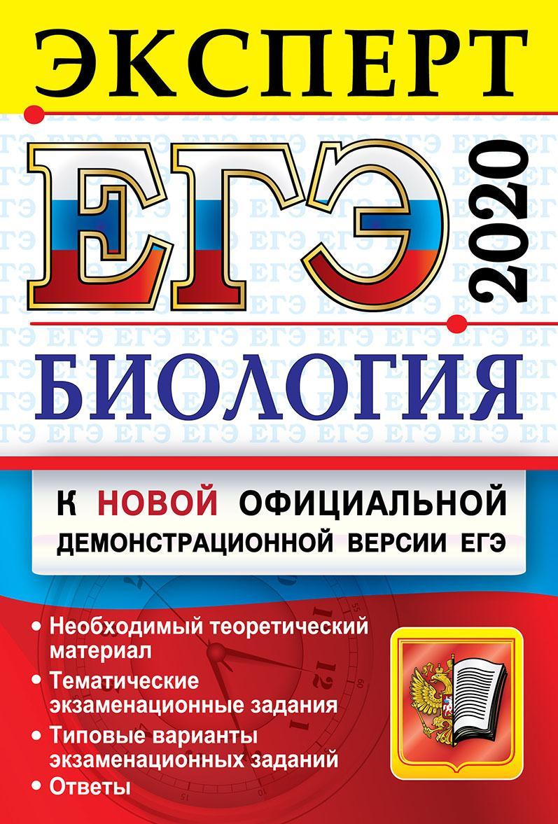 EGE 2020. Biologija. Ekspert v EGE. Podgotovka k EGE