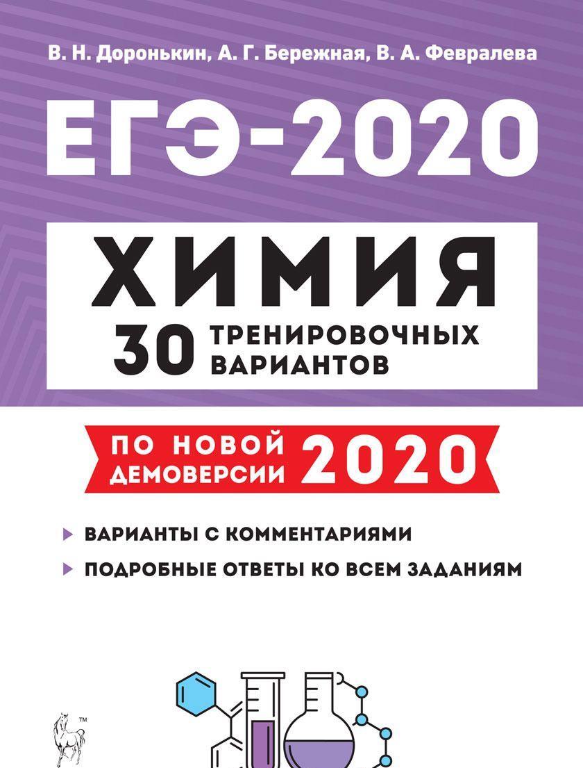 EGE-2020. Khimija. 30 trenirovochnykh variantov