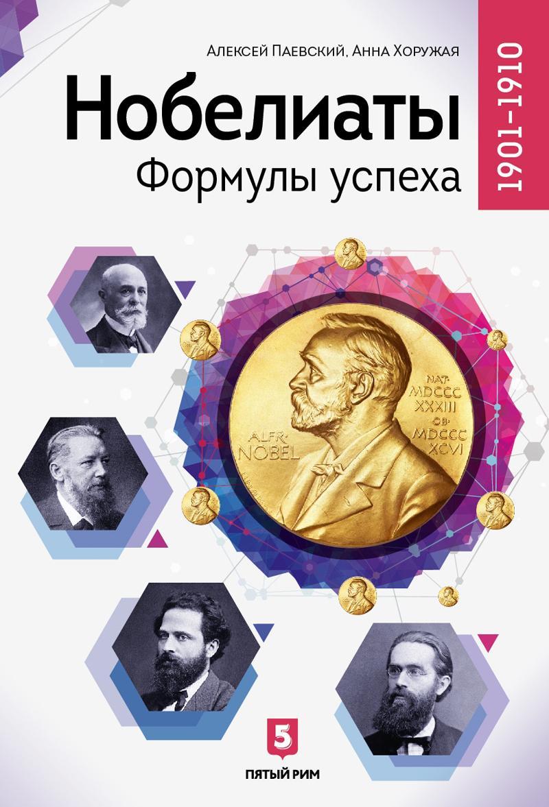 Nobeliaty. Formuly uspekha. 1901-1910