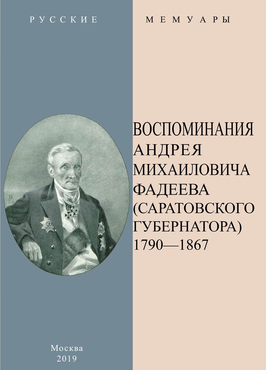 Vospominanija Andreja Mikhajlovicha Fadeeva (Saratovskogo gubernatora) v 2-kh chastjakh