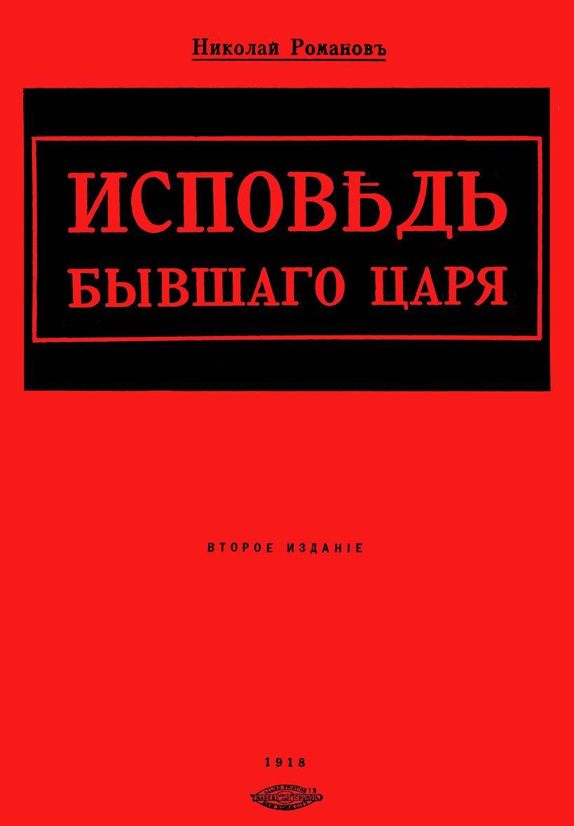 Ispoved byvshego tsarja