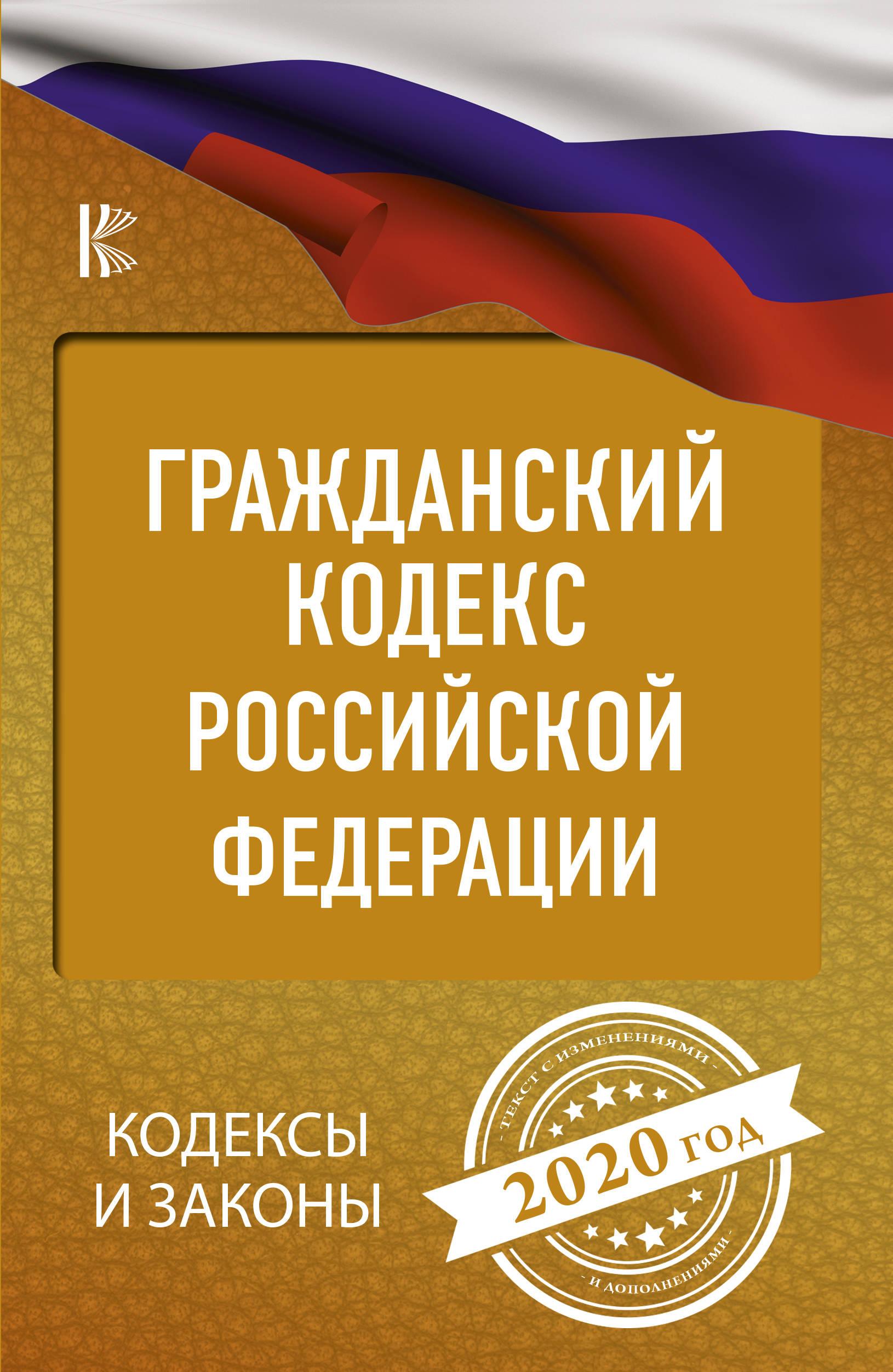 Grazhdanskij Kodeks Rossijskoj Federatsii na 2020 god