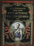 Kurs istorii Rossii. XIX vek