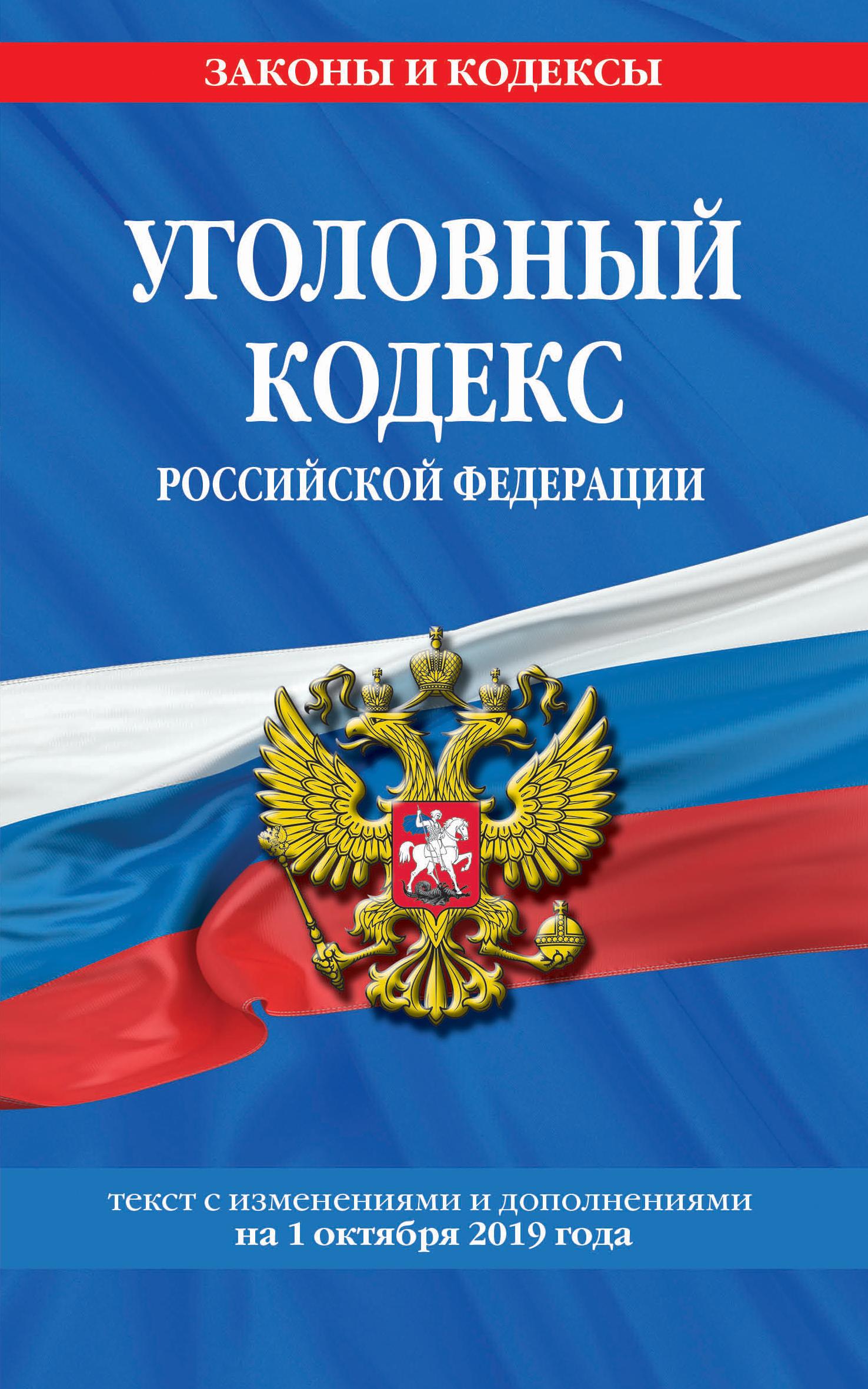 Ugolovnyj kodeks Rossijskoj Federatsii: tekst s izm. i dop. na 1 oktjabrja 2019 goda