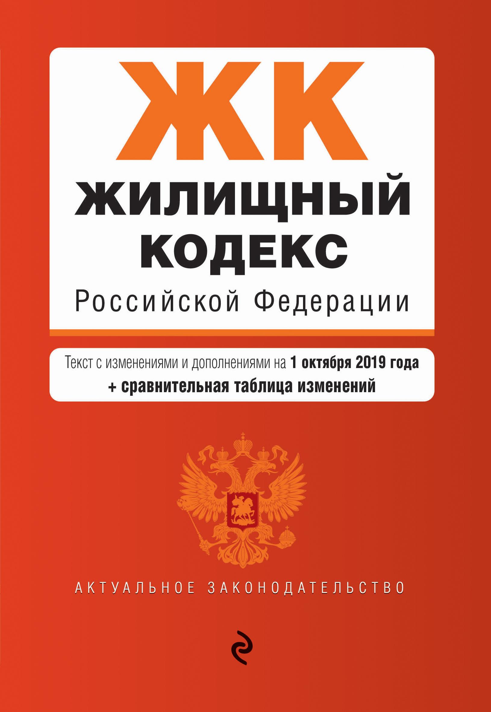 Zhilischnyj kodeks Rossijskoj Federatsii. Tekst s izm. i dop. na 1 oktjabrja 2019 goda (+ sravnitelnaja tablitsa izmenenij)