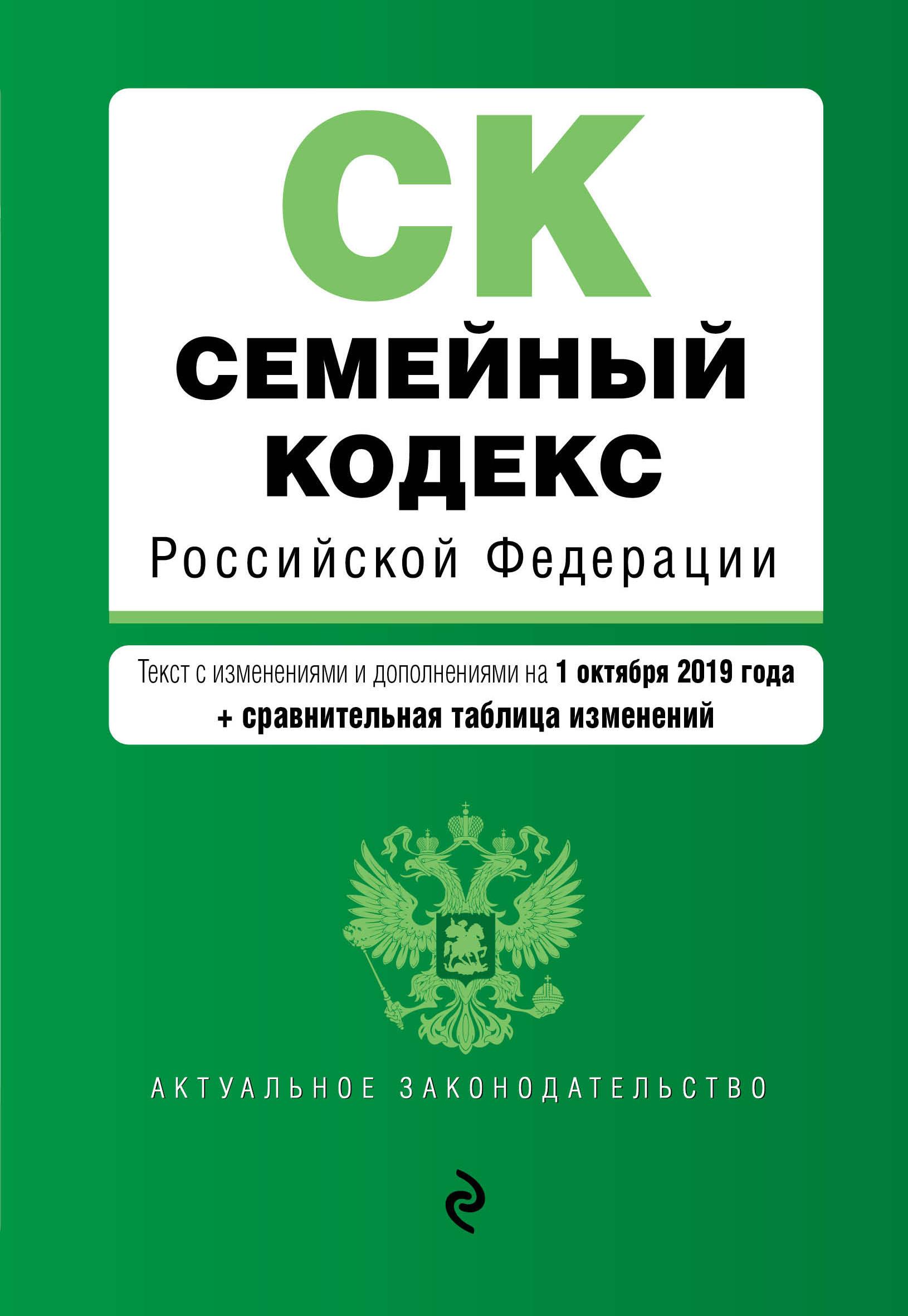 Semejnyj kodeks Rossijskoj Federatsii. Tekst s izm. i dop. na 1 oktjabrja 2019 goda (+ sravnitelnaja tablitsa izmenenij)