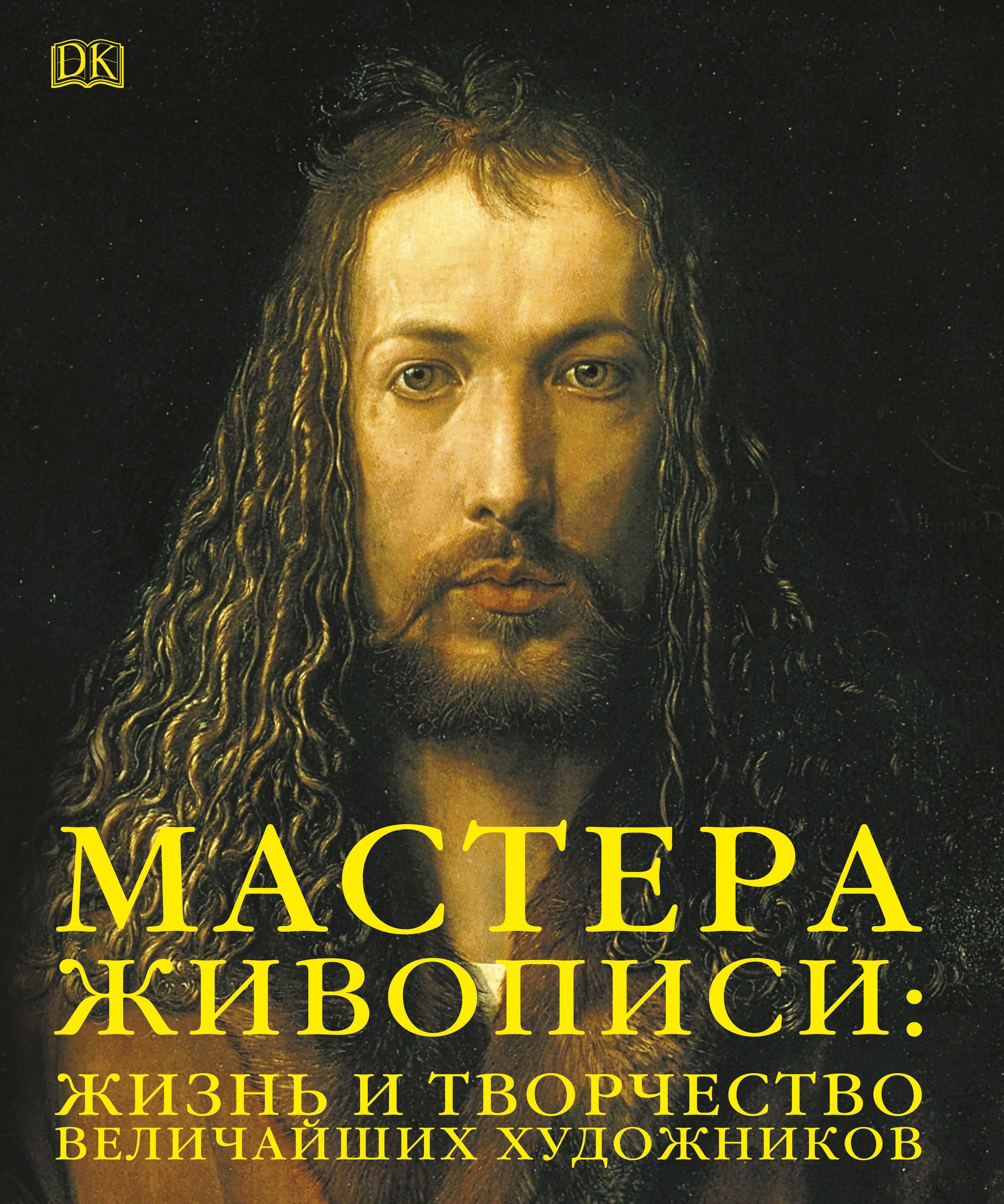 Mastera zhivopisi: zhizn i tvorchestvo velichajshikh khudozhnikov