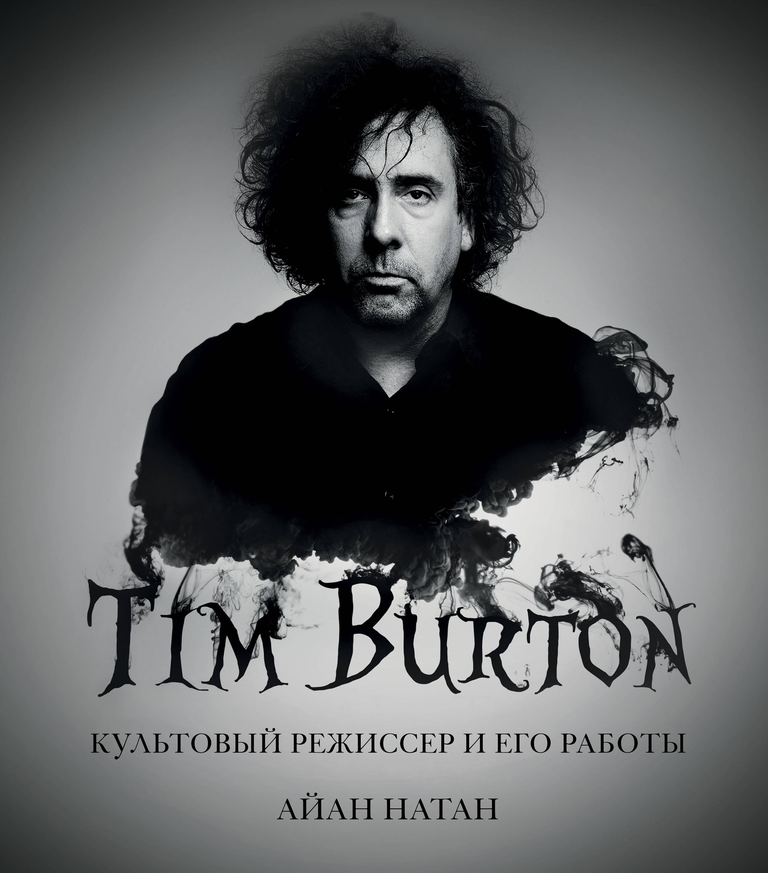 Tim Bjorton. Kultovyj rezhisser i ego raboty (dopolnennoe izdanie)