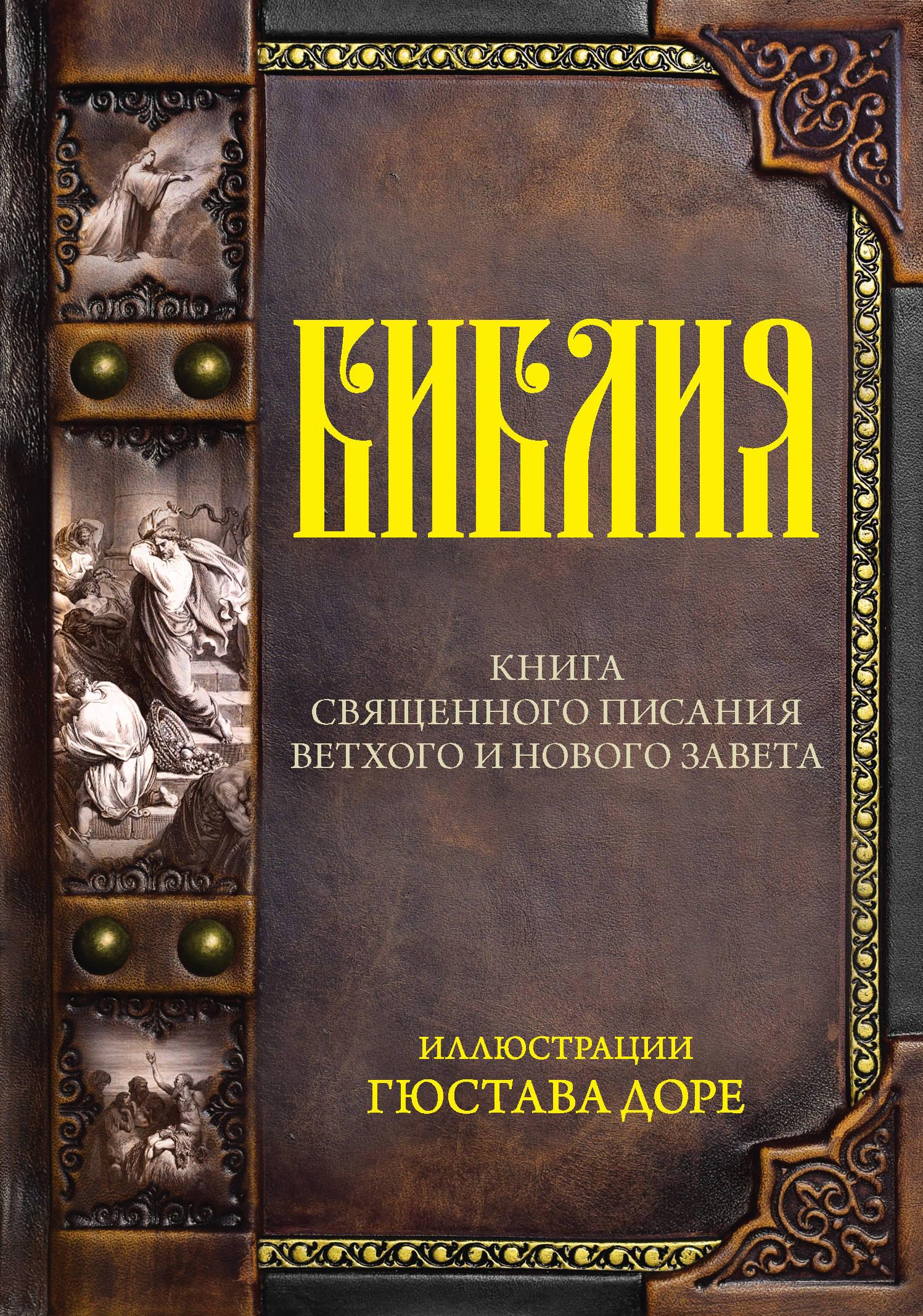 Biblija.Vetkhij i Novyj zavet