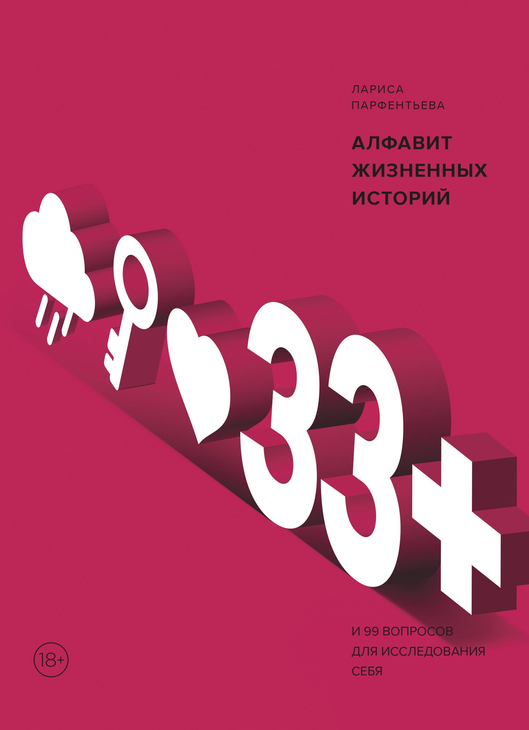 33+. Alfavit zhiznennykh istorij