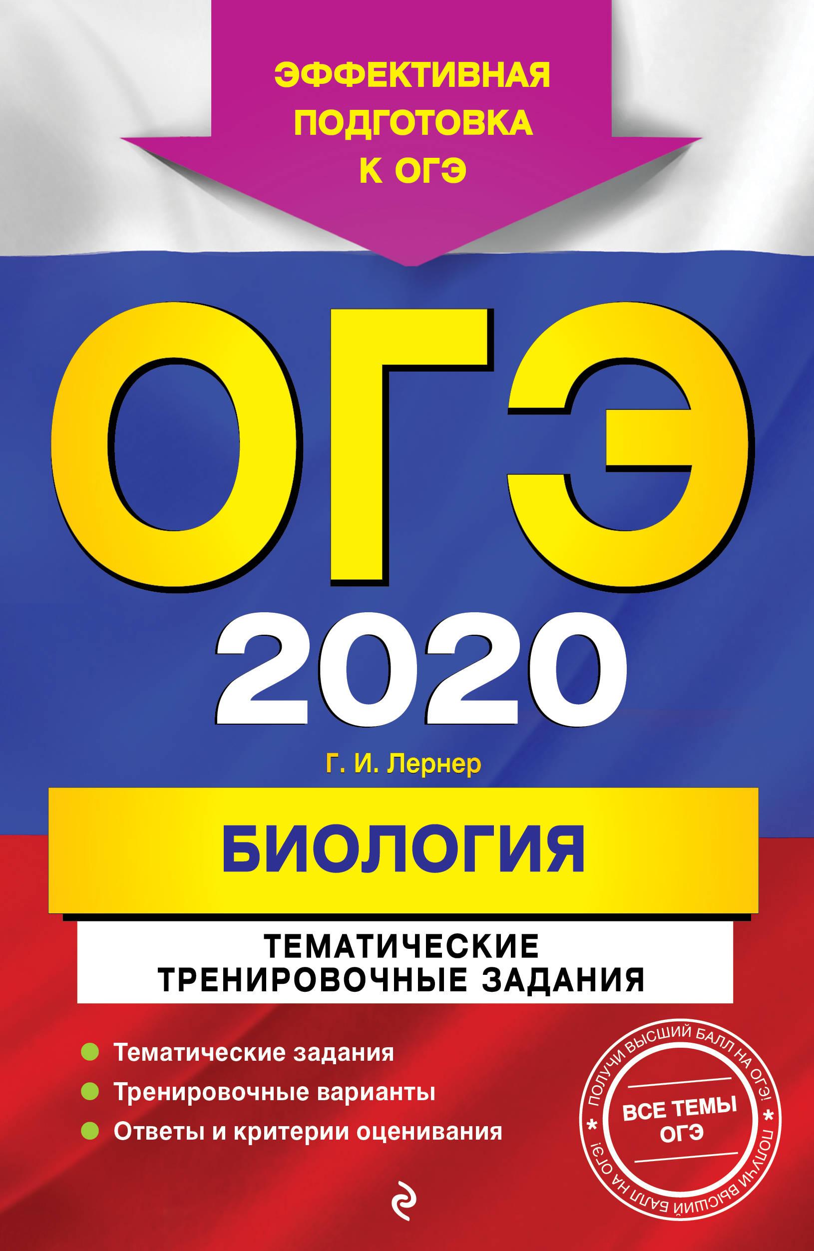 OGE-2020. Biologija. Tematicheskie trenirovochnye zadanija