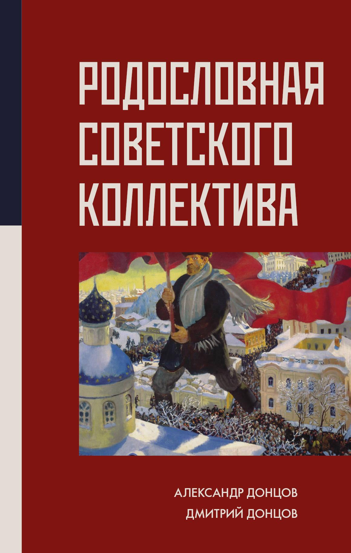 Rodoslovnaja Sovetskogo kollektiva