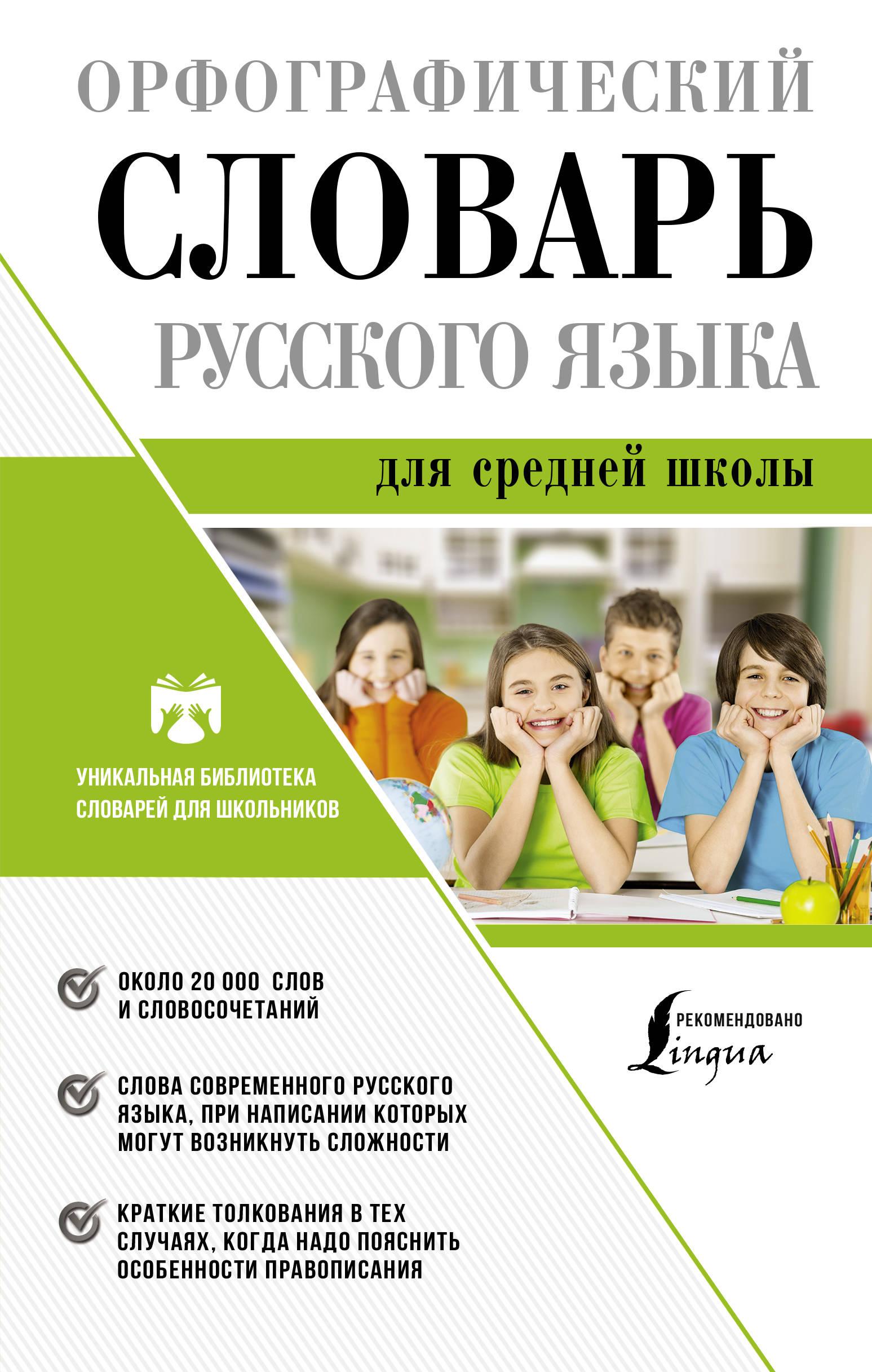 Orfograficheskij slovar russkogo jazyka dlja srednej shkoly