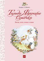 Tilda Jablochnoe Semechko. Vesna, leto, osen i zima