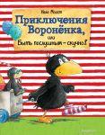 Prikljuchenija Voronenka, ili Byt poslushnym - skuchno!