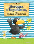 Istorii o Voronenke, ili Pravila otmenjajutsja!