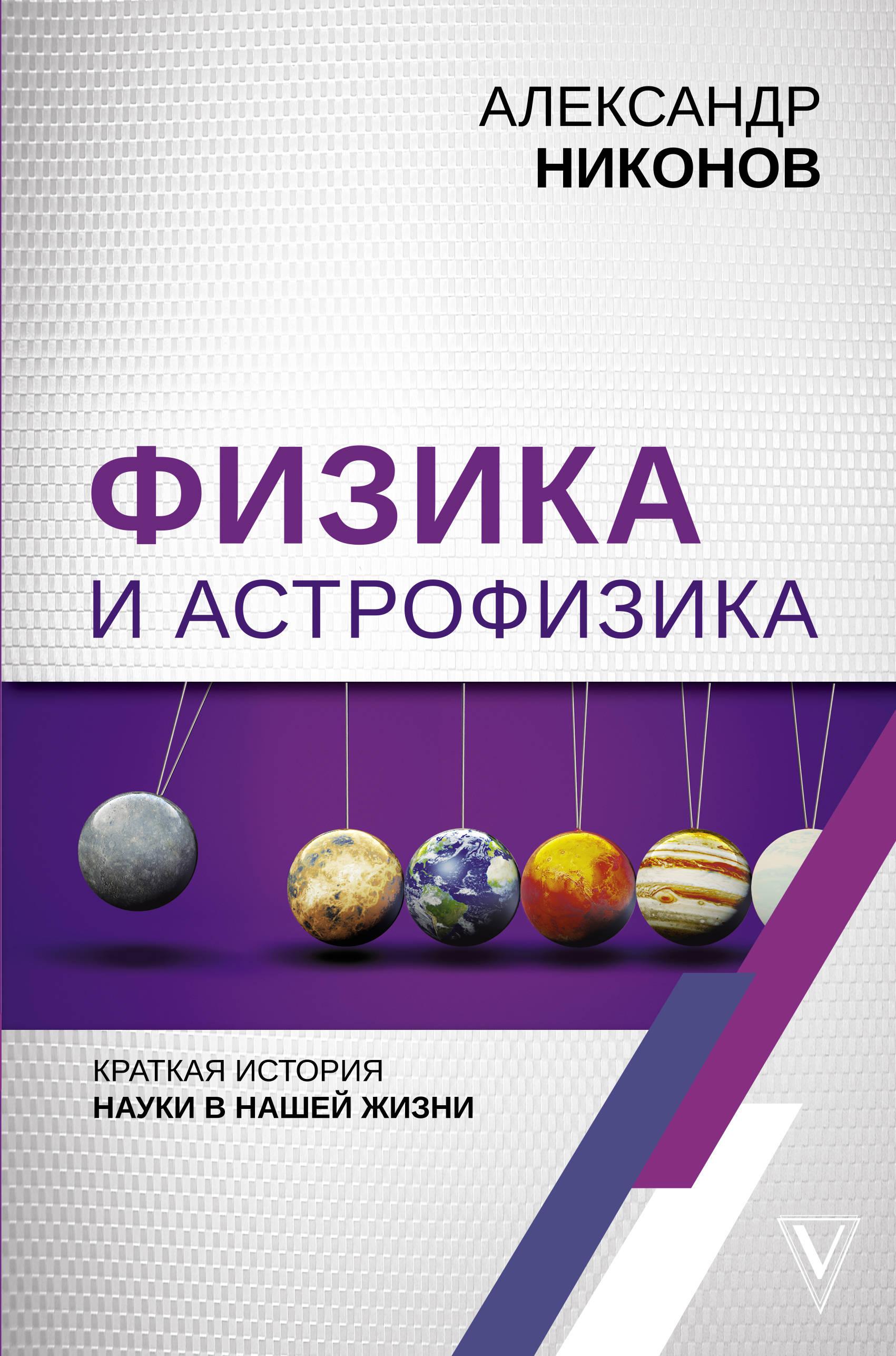 Fizika i astrofizika: kratkaja istorija nauki v nashej zhizni