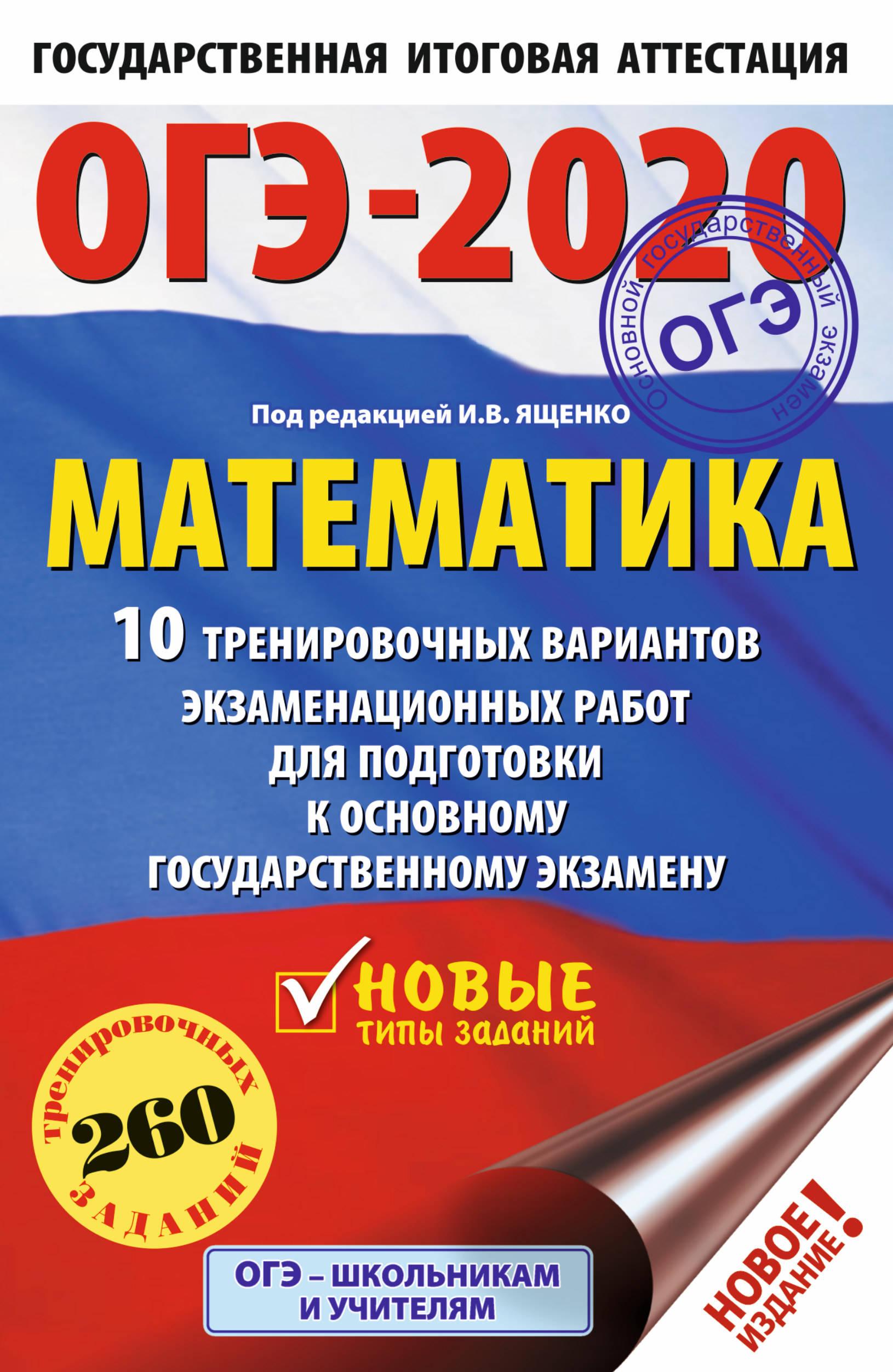 OGE-2020. Matematika (60kh90/16) 10 trenirovochnykh variantov ekzamenatsionnykh rabot dlja podgotovki k osnovnomu gosudarstvennomu ekzamenu