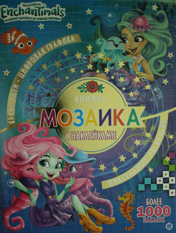 "Knizhka-mozaika s naklejkami N KMN 1908 ""Enchantimals"""