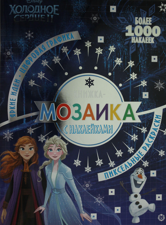 "Knizhka-mozaika s naklejkami N KMN 1911 ""Kholodnoe serdtse - 2"""