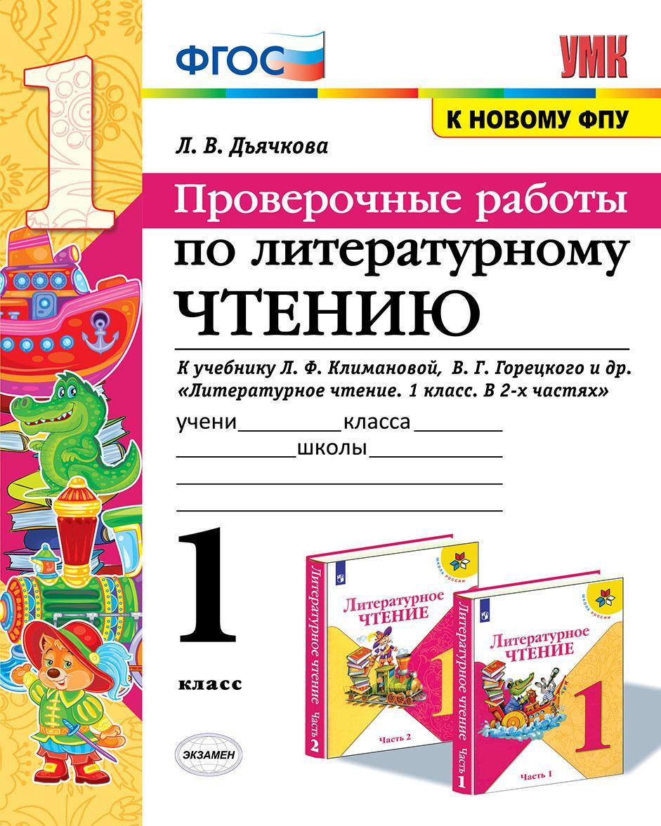 Literaturnoe chtenie. 1 klass. Proverochnye raboty. K uchebniku L. F. Klimanovoj, V. G. Goretskogo i dr.
