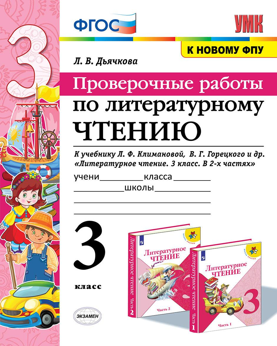 Literaturnoe chtenie. 3 klass. Proverochnye raboty. K uchebniku L. F. Klimanovoj, V. G. Goretskogo i dr.