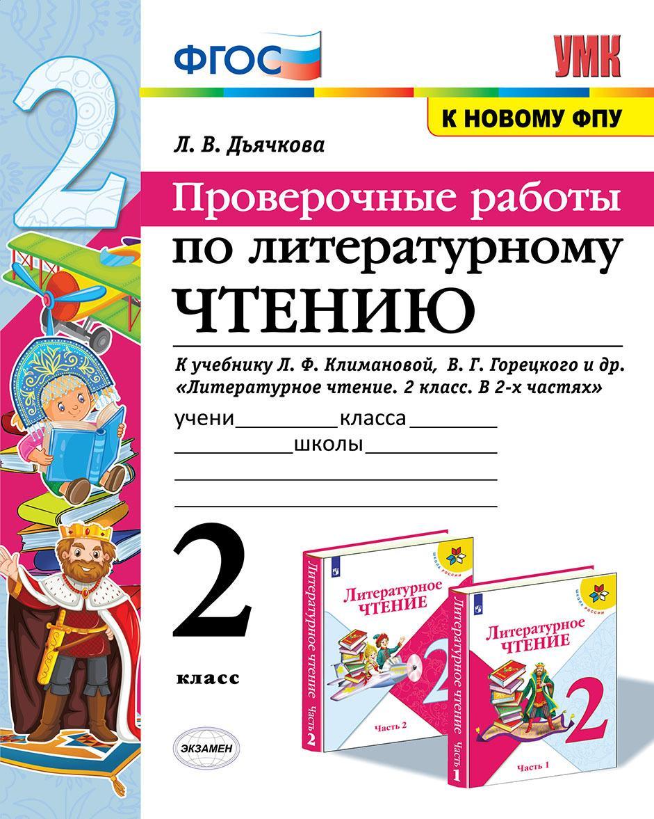 Literaturnoe chtenie. 2 klass. Proverochnye raboty. K uchebniku L. F. Klimanovoj, V. G. Goretskogo i dr.