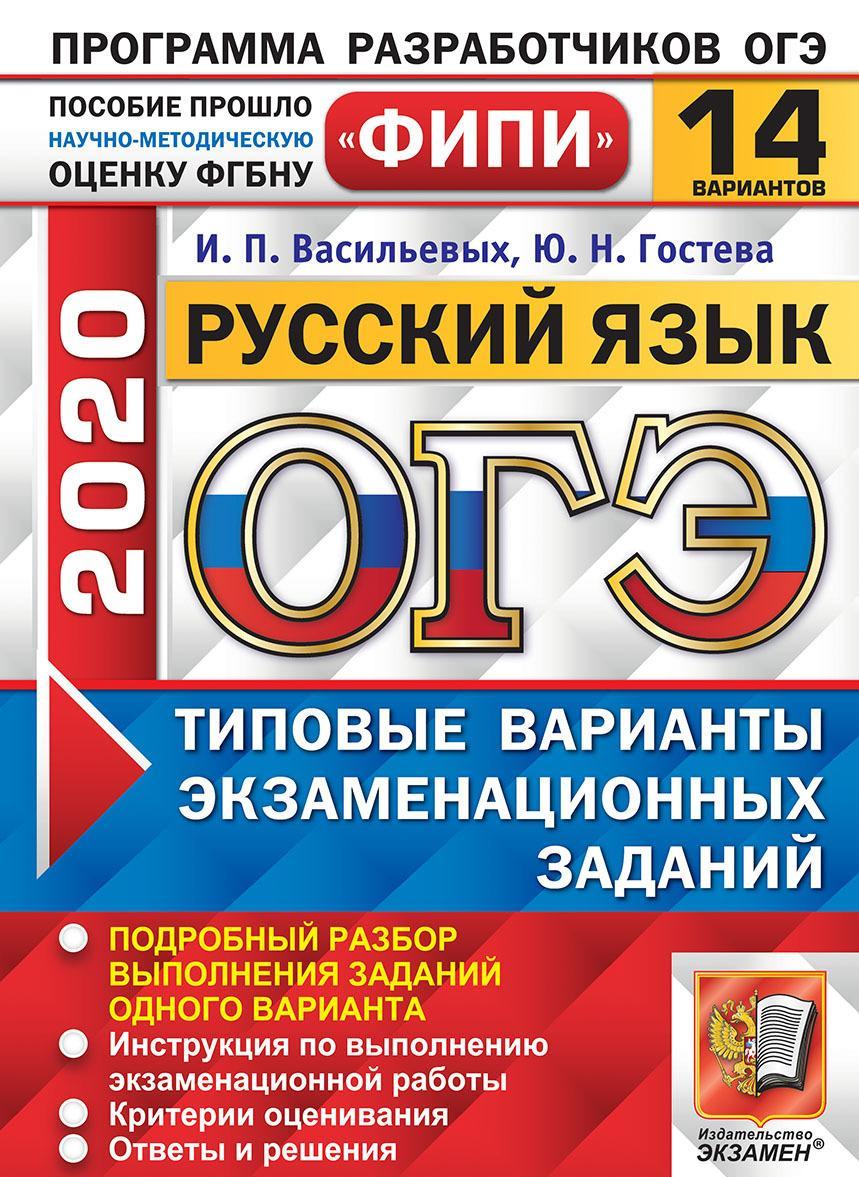 OGE 2020. Russkij jazyk. 14 variantov. Tipovye varianty ekzamenatsionnykh zadanij