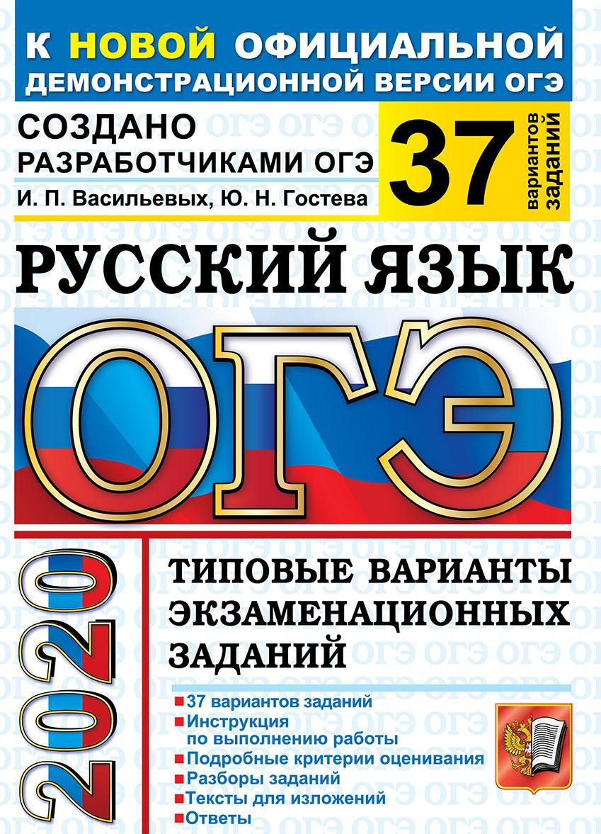 OGE 2020. Russkij jazyk. 37 variantov. Tipovye varianty ekzamenatsionnykh zadanij