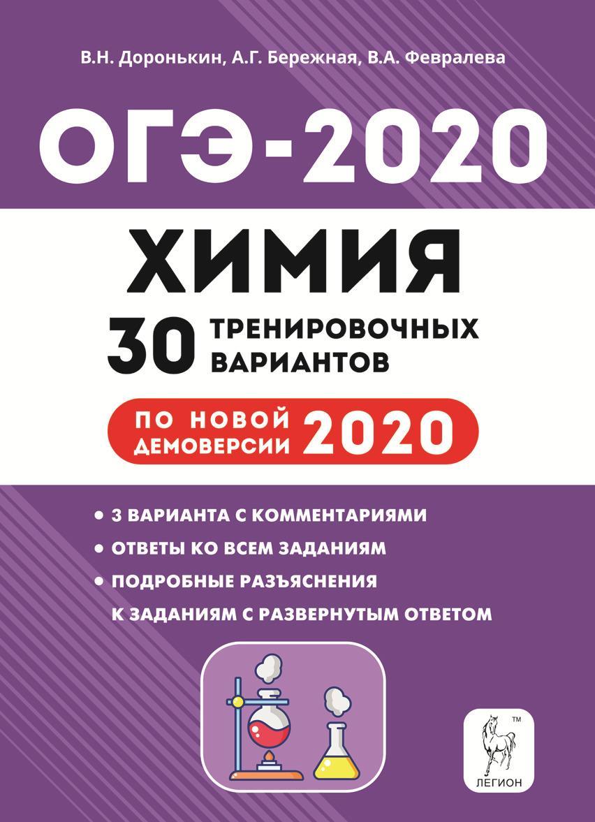 OGE-2020. Khimija. 30 trenirovochnykh variantov
