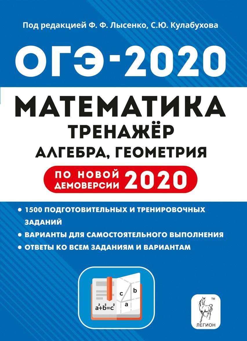 OGE-2020. Matematika. 9 klass. Trenazhjor. Algebra, geometrija