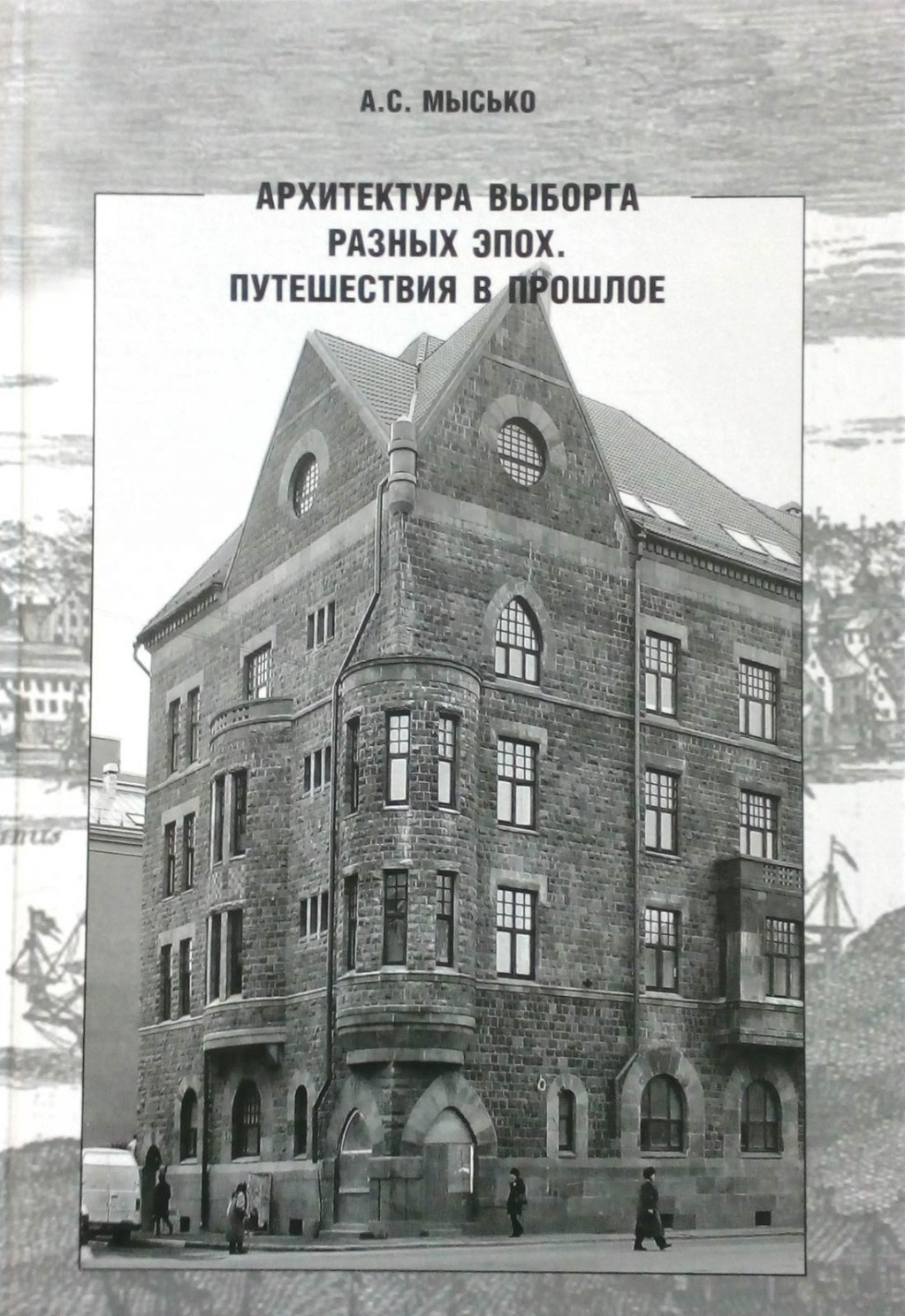 Arkhitektura Vyborga raznykh epokh. Puteshestvie v proshloe