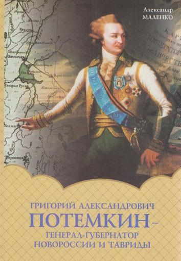 Григорий Александрович Потемкин - генерал губернатор Новороссии и Тавриды