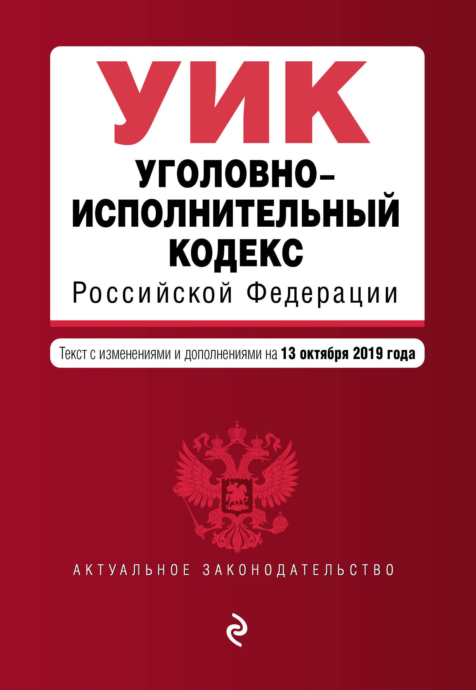 Ugolovno-ispolnitelnyj kodeks Rossijskoj Federatsii. Tekst s izm. i dop. na 13 oktjabrja 2019 goda