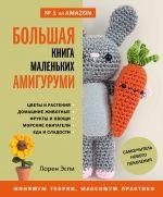 Bolshaja kniga malenkikh amigurumi. Samouchitel novogo pokolenija