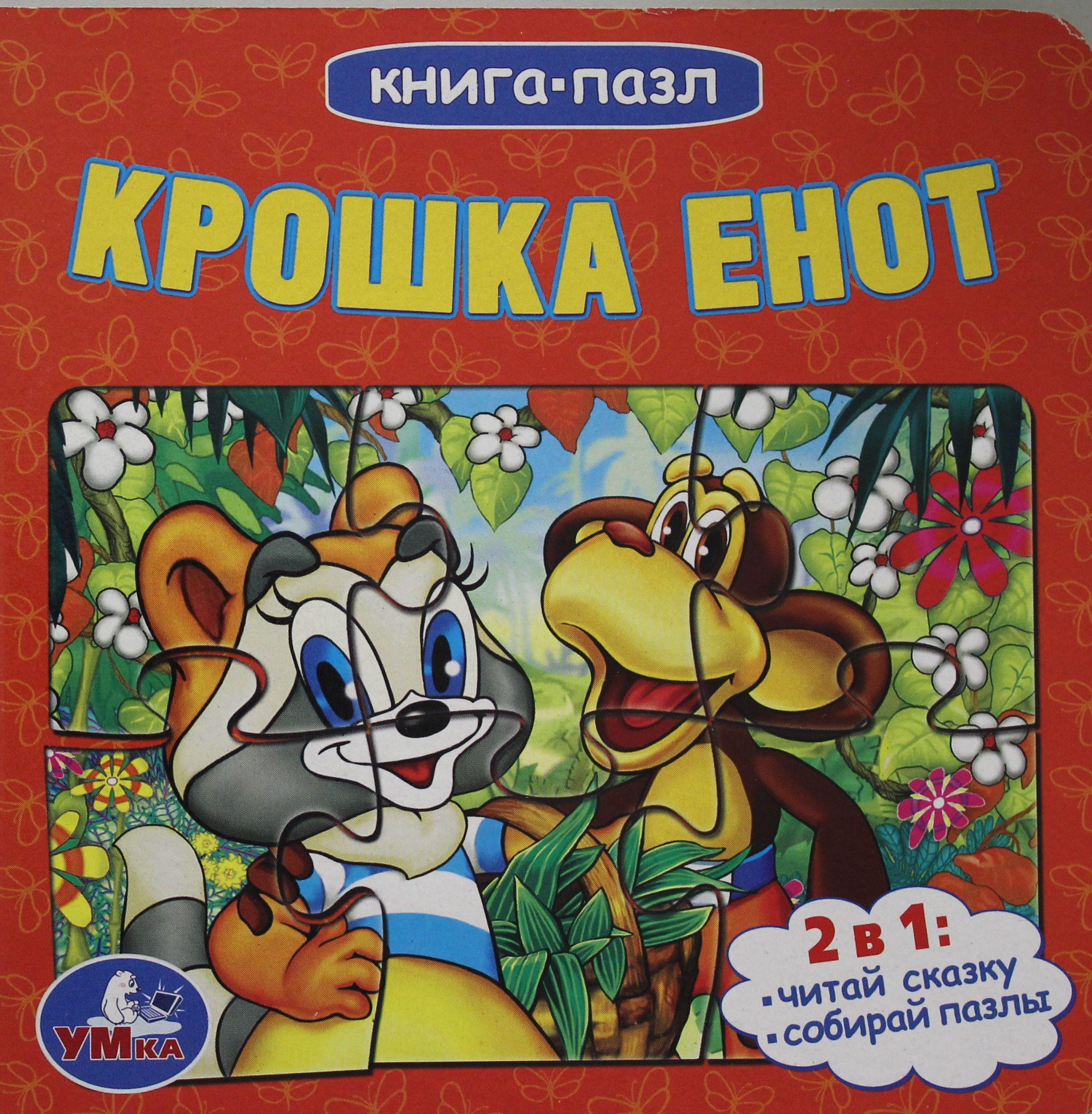 KROSHKA ENOT