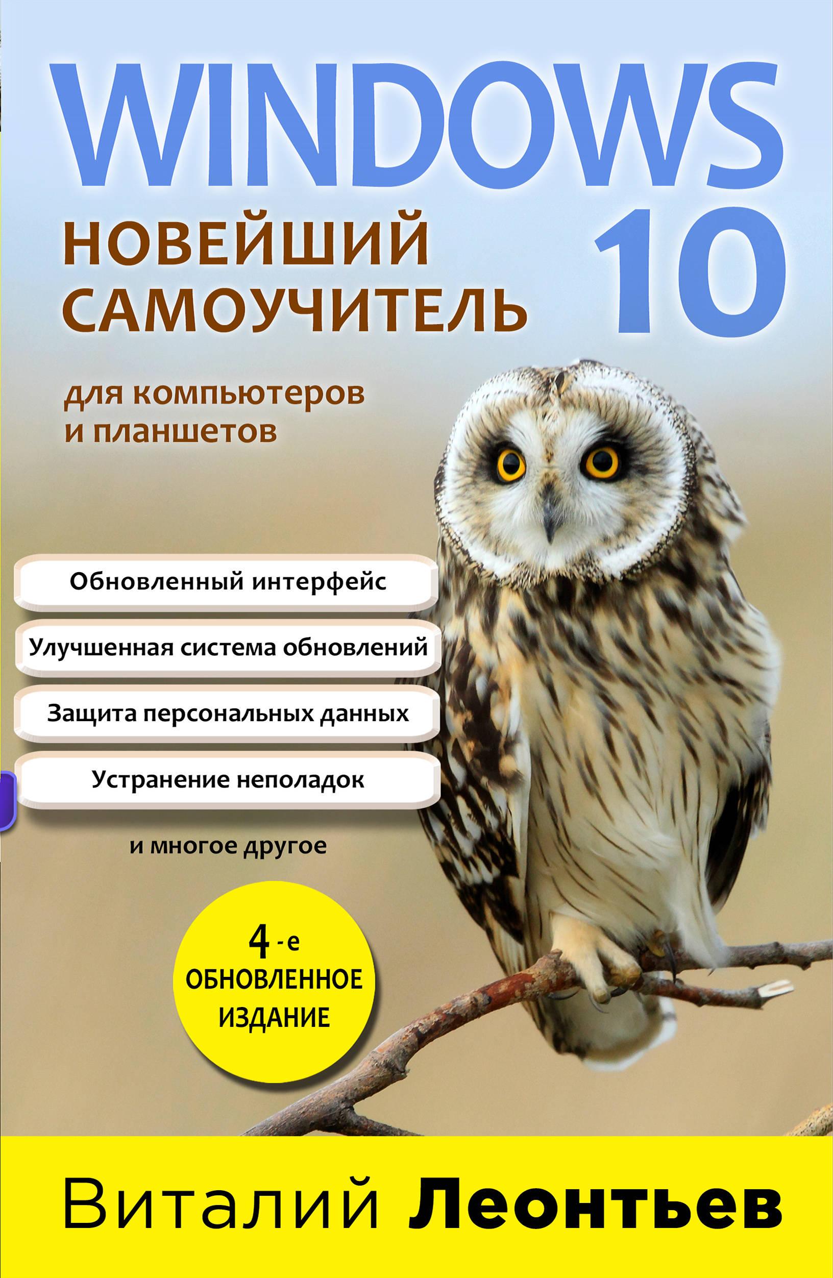 Windows 10. Novejshij samouchitel. 4-e izdanie