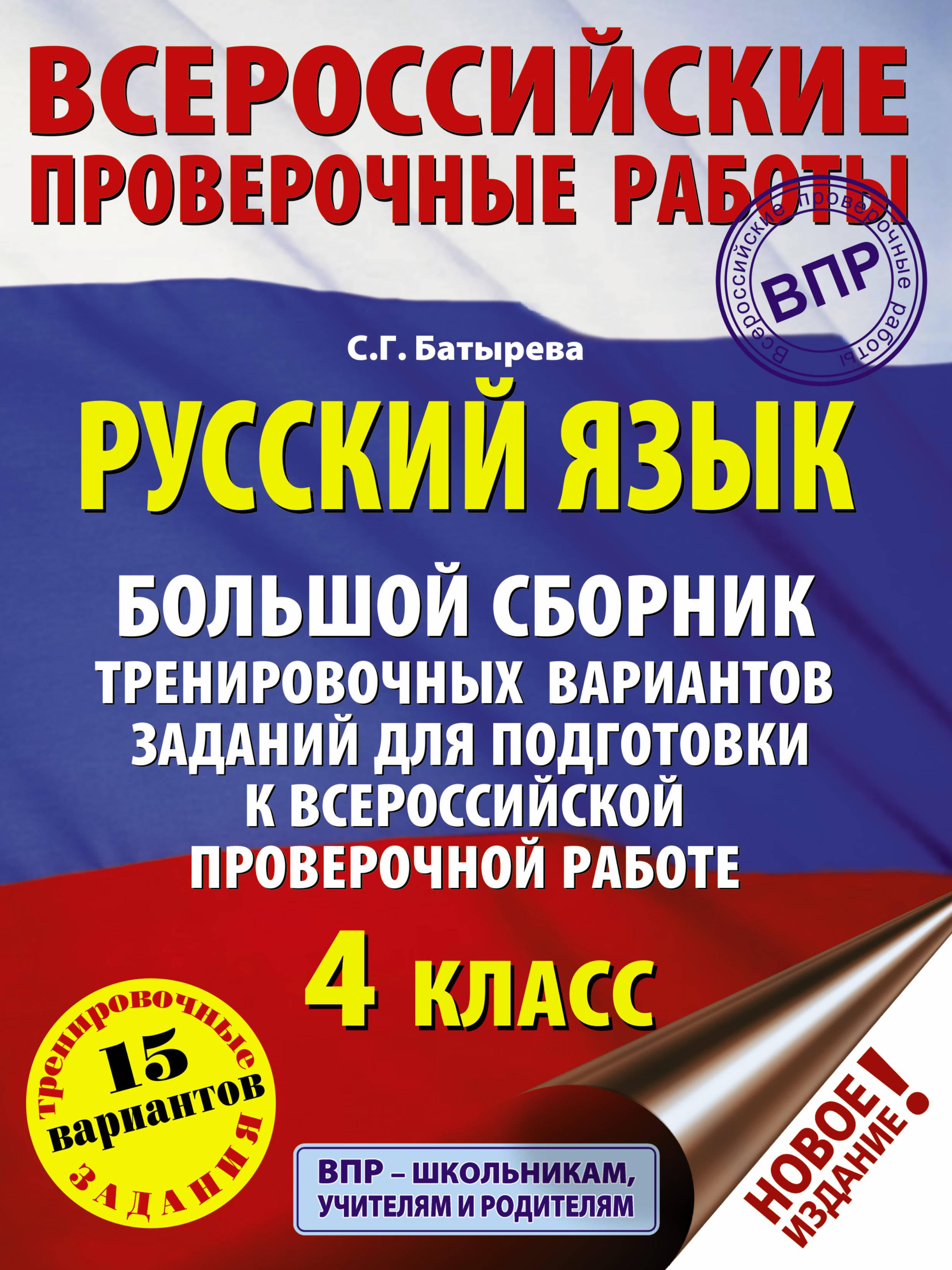 Russkij jazyk. Bolshoj sbornik trenirovochnykh variantov zadanij dlja podgotovki k VPR. 4 klass. 15 variantov