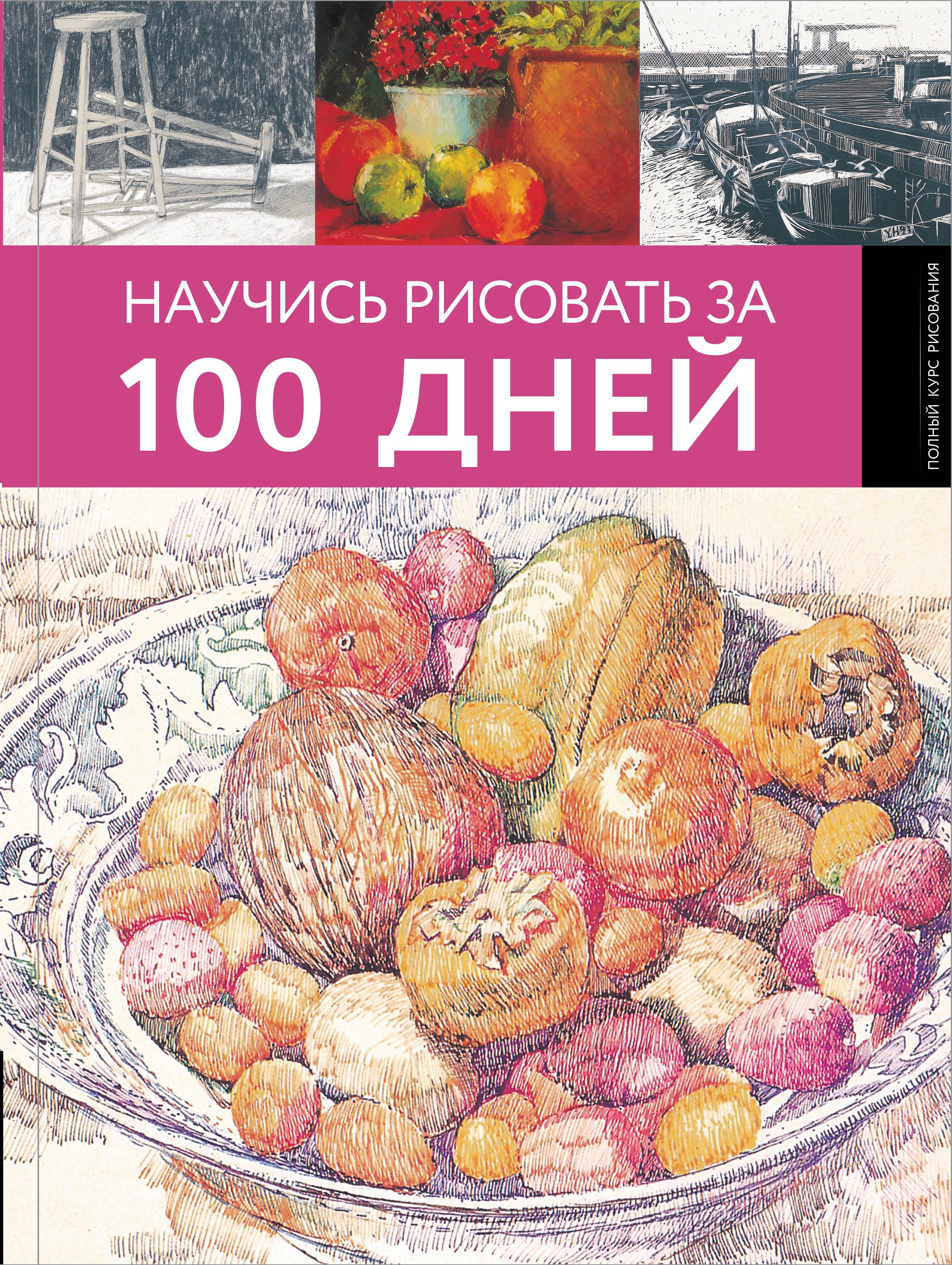 Nauchis risovat za 100 dnej