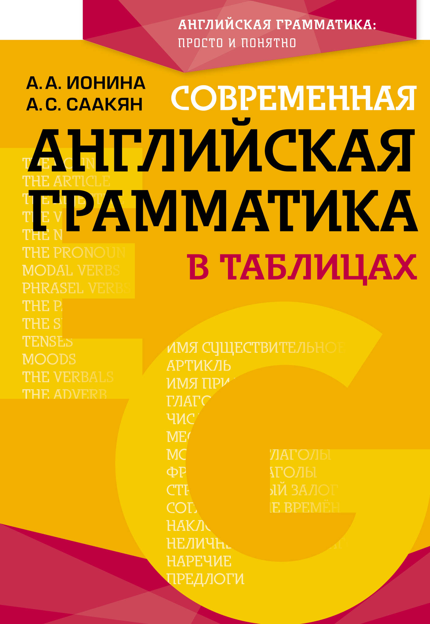 Sovremennaja anglijskaja grammatika v tablitsakh. 3-e izdanie