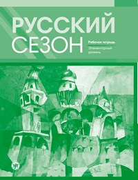 Russkij sezon. Rabochaja tetrad. Elementarnyj uroven. / Russian Season: Workbook. Level A1