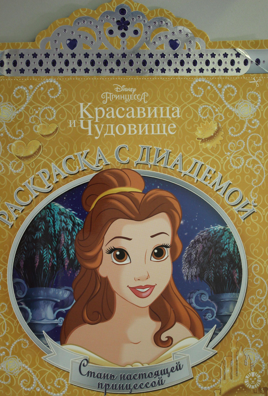"""Raskraska s diademoj N RSD 1901 """"Printsessa Disney"""""""