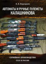Avtomaty i ruchnye pulemety Kalashnikova