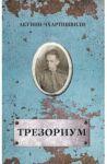 Trezorium