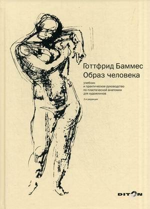 Obraz cheloveka. Uchebnik i prakticheskoe rukovodstvo po plasticheskoj anatomii dlja khudozhnikov