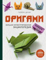 Origami. Bolshaja illjustrirovannaja entsiklopedija