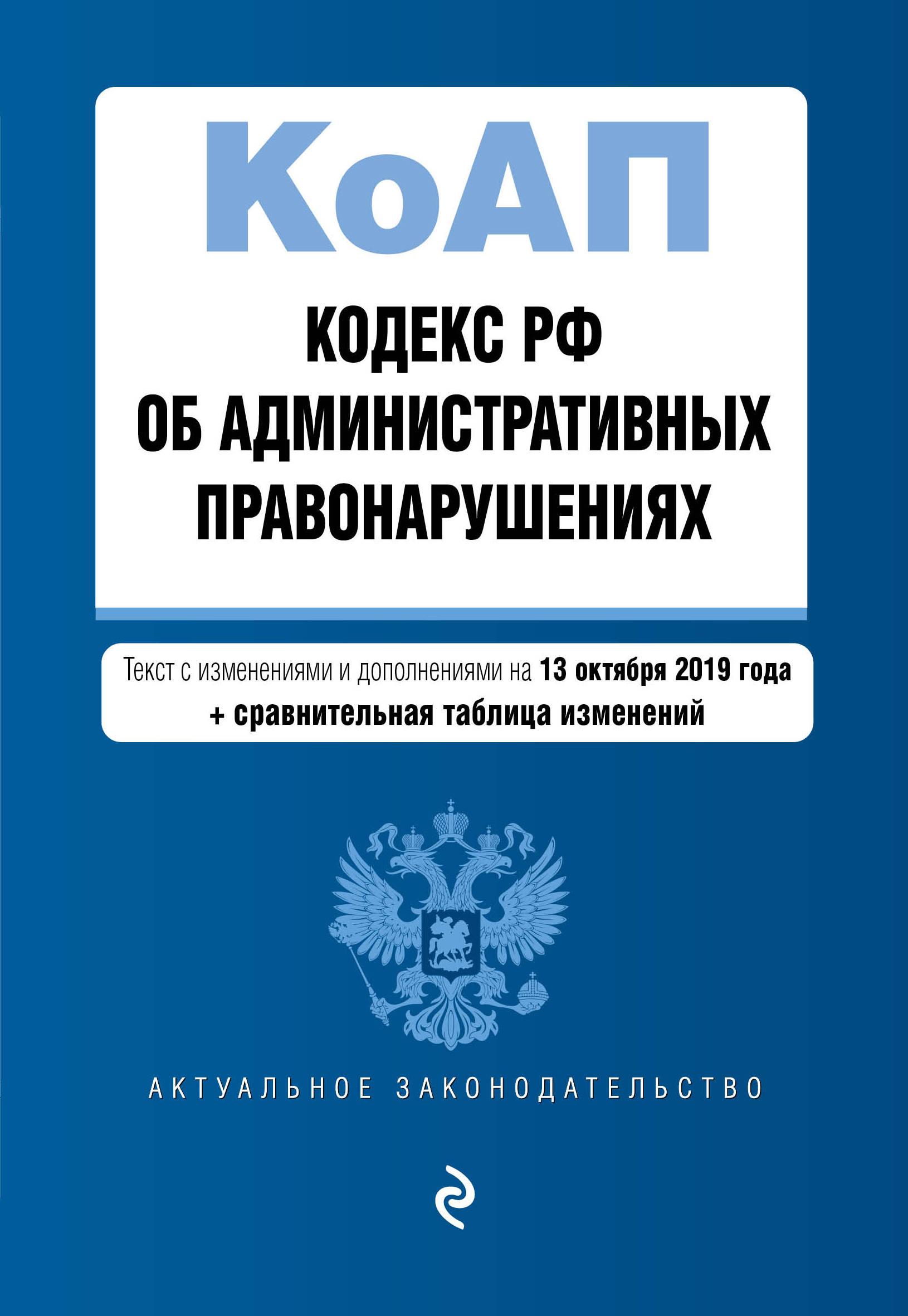 Kodeks Rossijskoj Federatsii ob administrativnykh pravonarushenijakh. Tekst s izm. i dop. na 13 oktjabrja 2019 god (+ sravnitelnaja tablitsa izmenenij)
