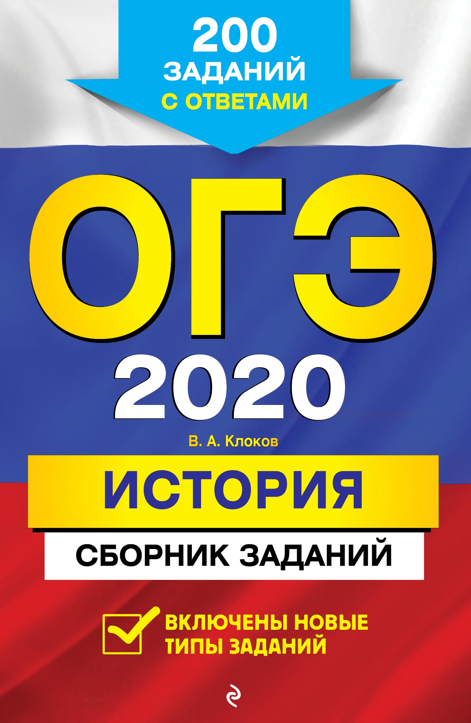 OGE-2020. Istorija. Sbornik zadanij: 200 zadanij s otvetami