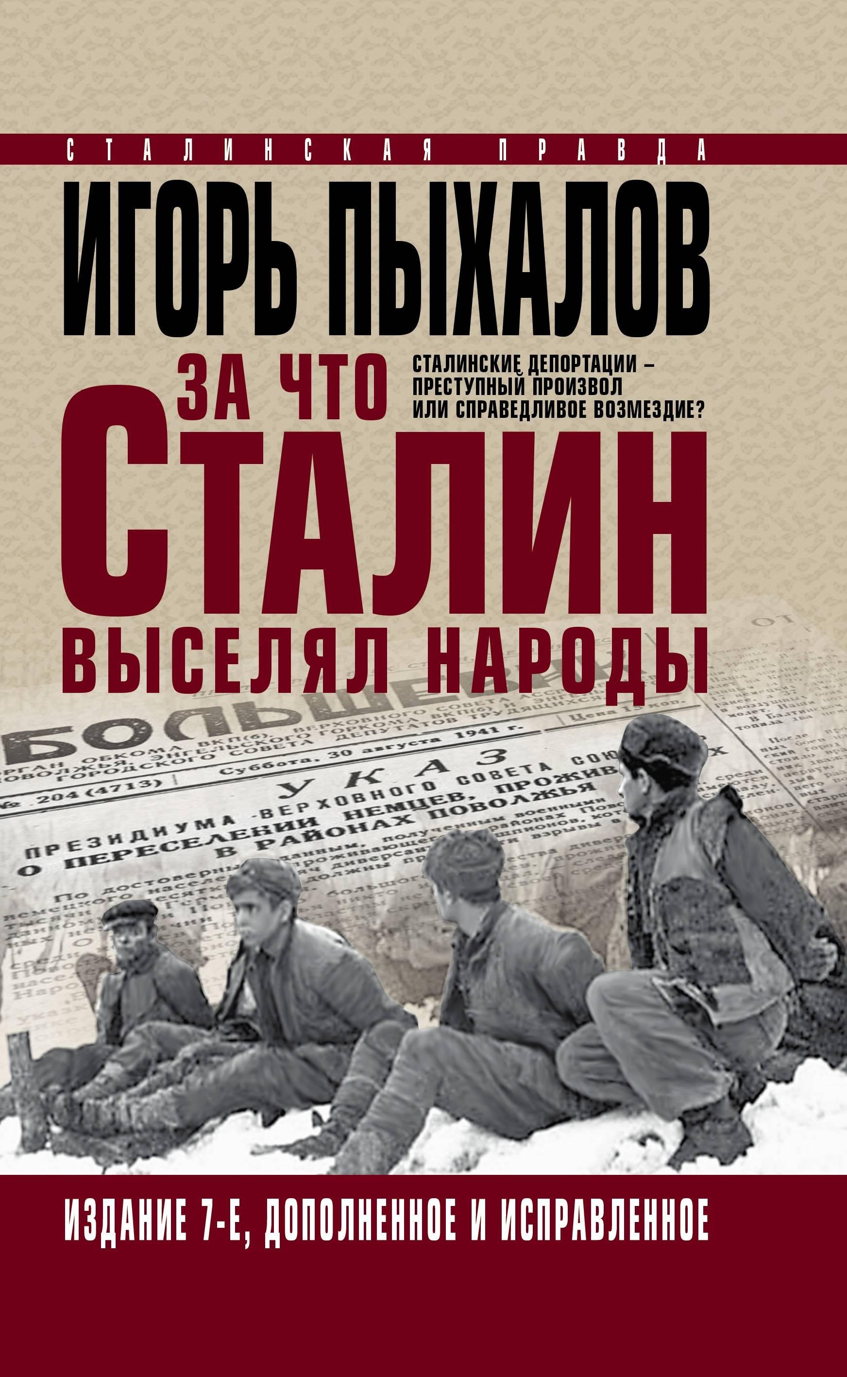 Za chto Stalin vyseljal narody. Stalinskie deportatsii – prestupnyj proizvol ili spravedlivoe vozmezdie?